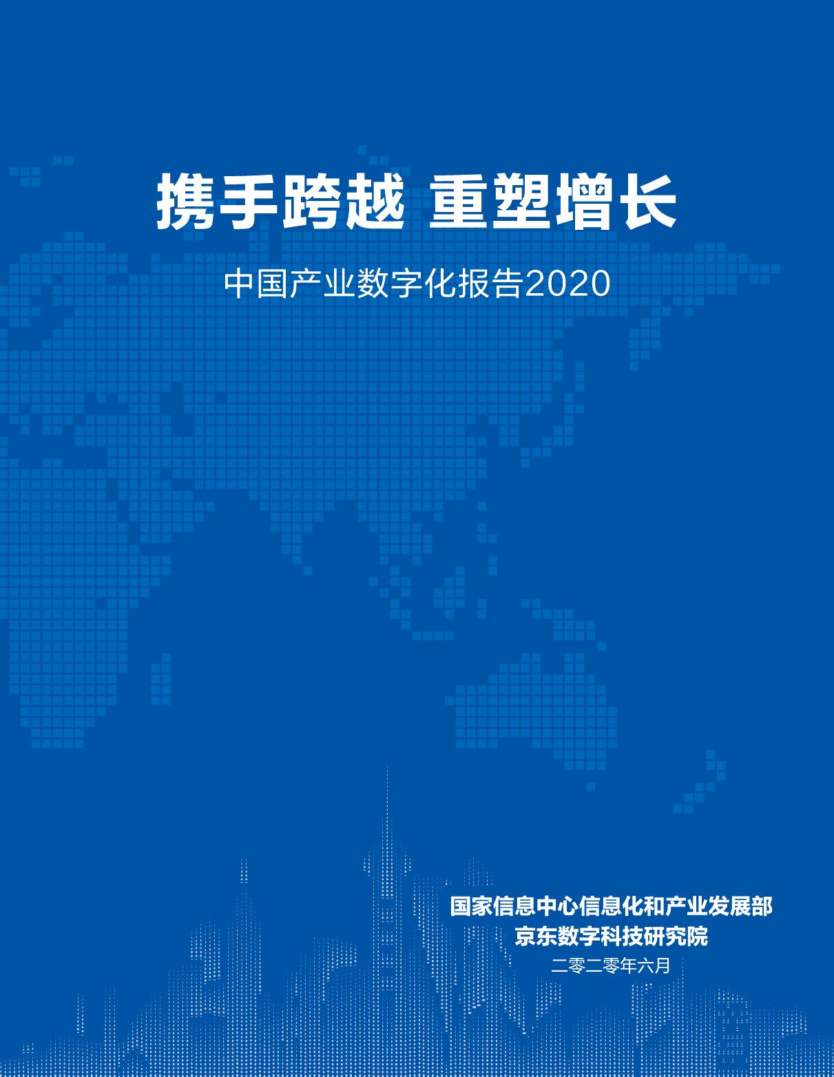 国家信息中心&京东数科:2020中国产业数字化报告(附下载)