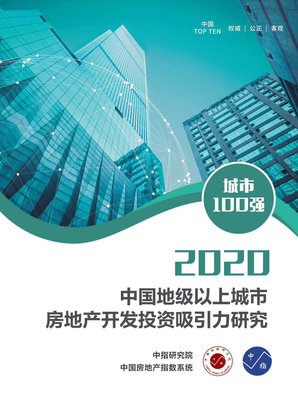 中指研究院:2020中国地级以上城市房地产开发投资吸引力研究报告(附下载)