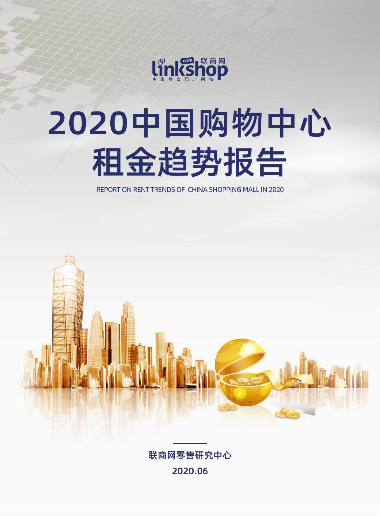 LinkShop:2020中国购物中心租金趋势报告(附下载)