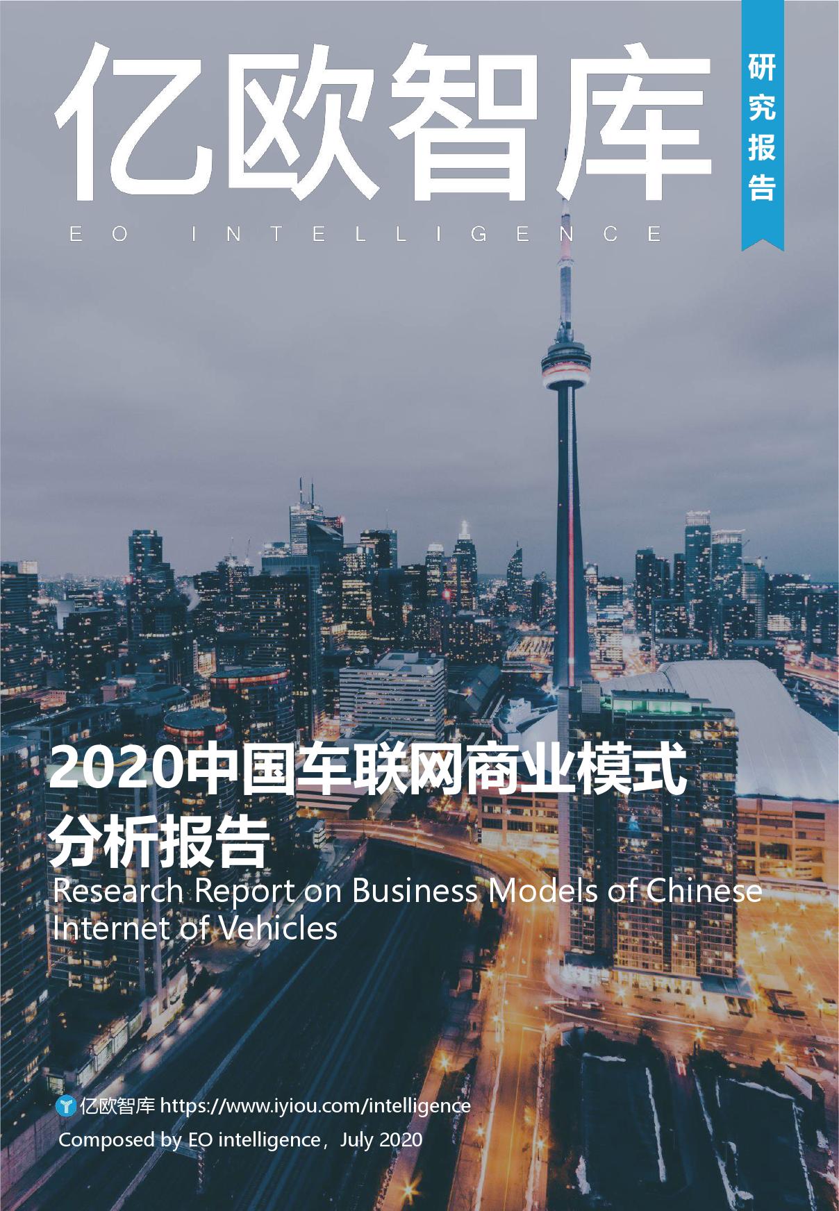 亿欧智库:2020中国车联网商业模式分析报告(附下载)