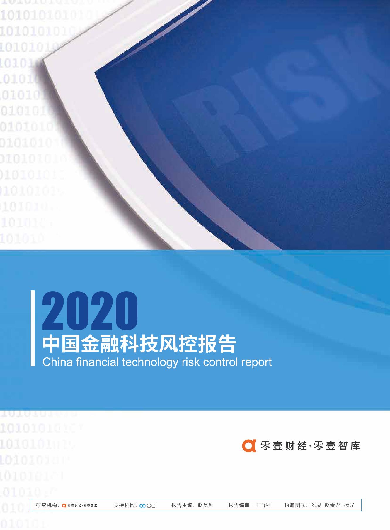 零壹智库:2020中国金融科技风控报告(附下载)