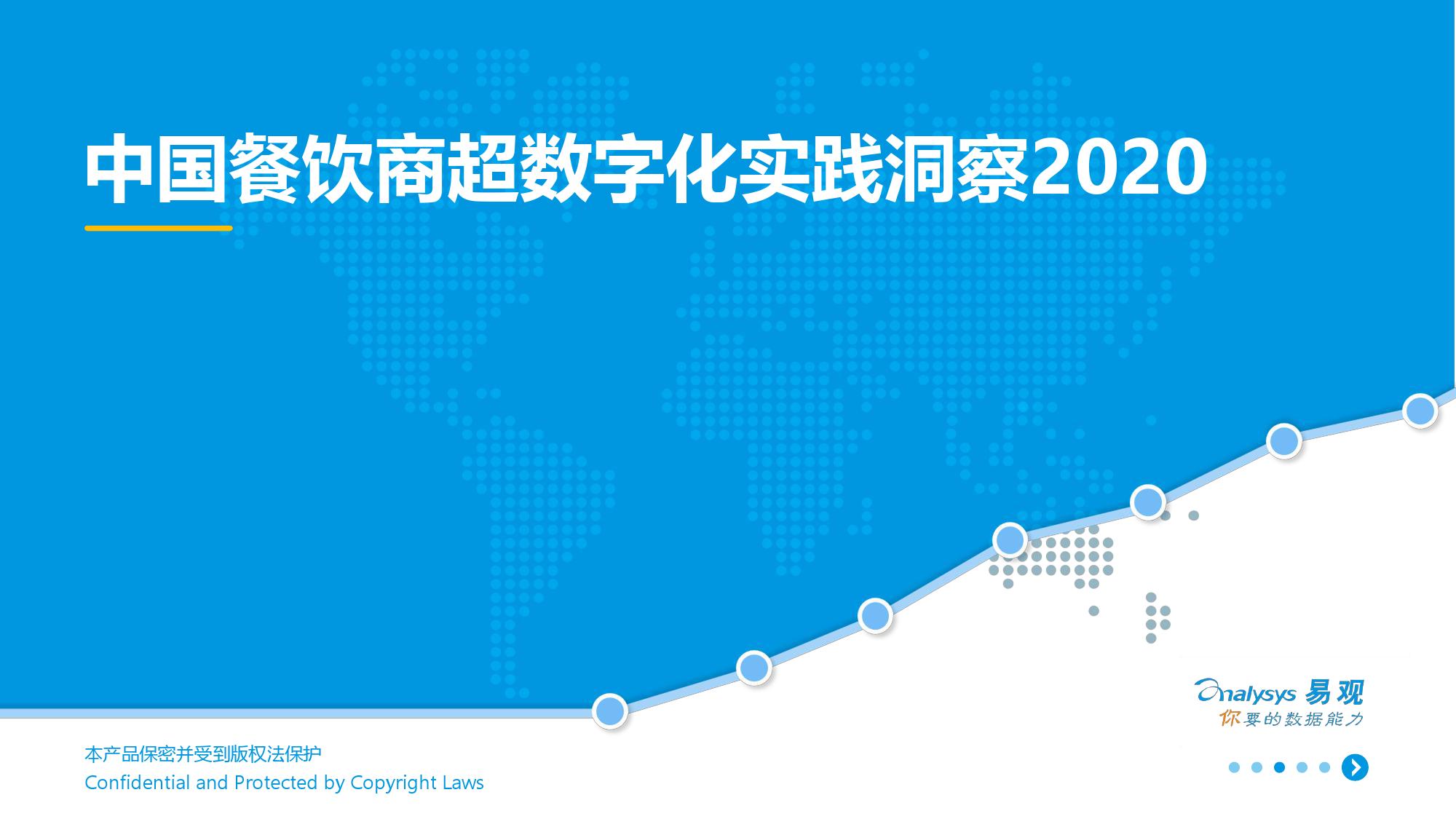 易观:2020中国餐饮商超数字化实践洞察(附下载)