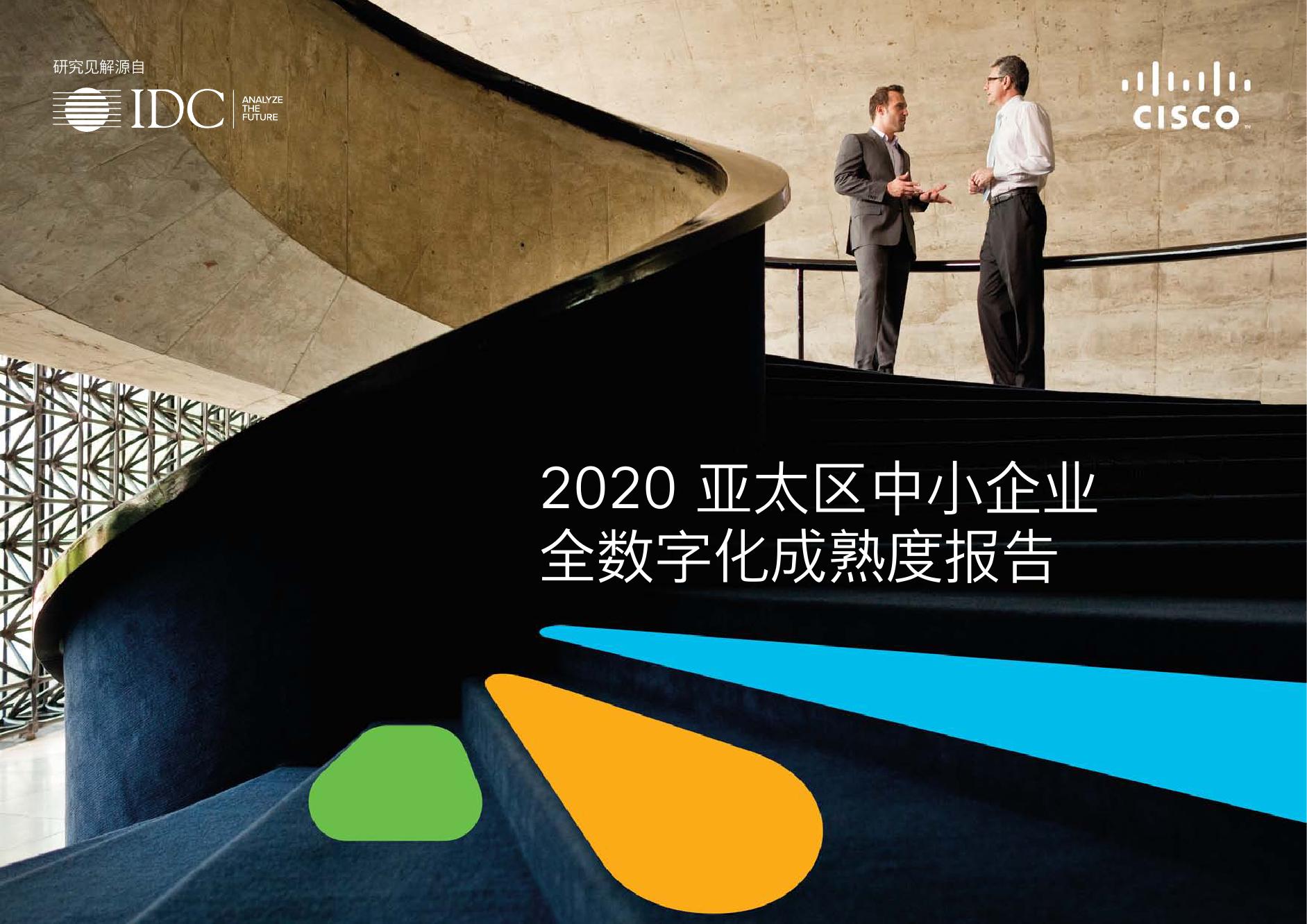 IDC&思科:2020亚太区中小企业全数字化成熟度报告(附下载)