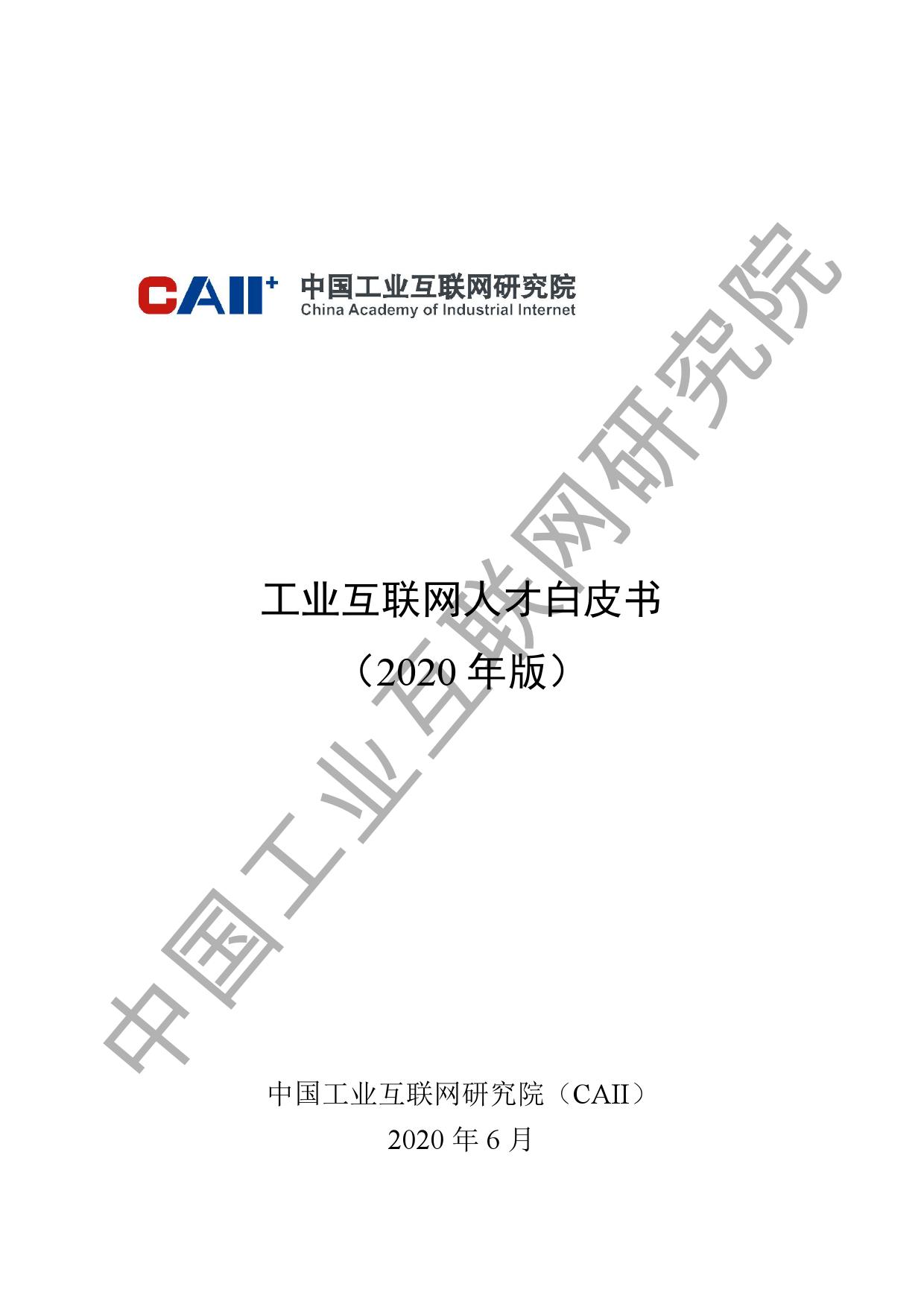 中国工业互联网研究院:2020工业互联网人才白皮书(附下载)