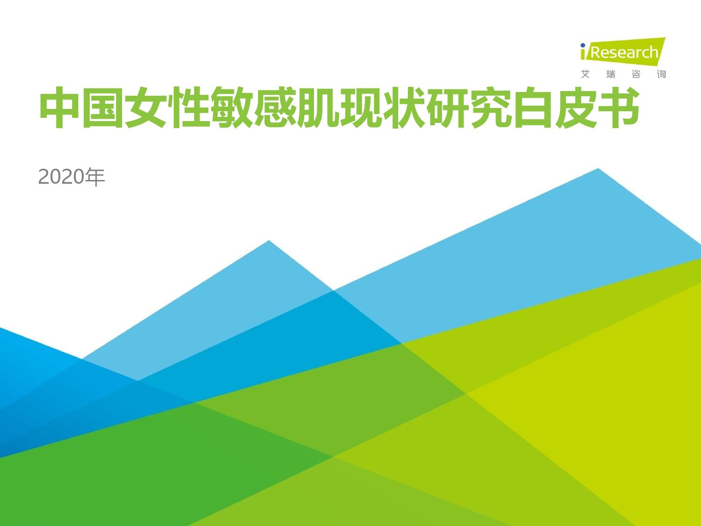 艾瑞咨询:2020年中国女性敏感肌研究白皮书(附下载)