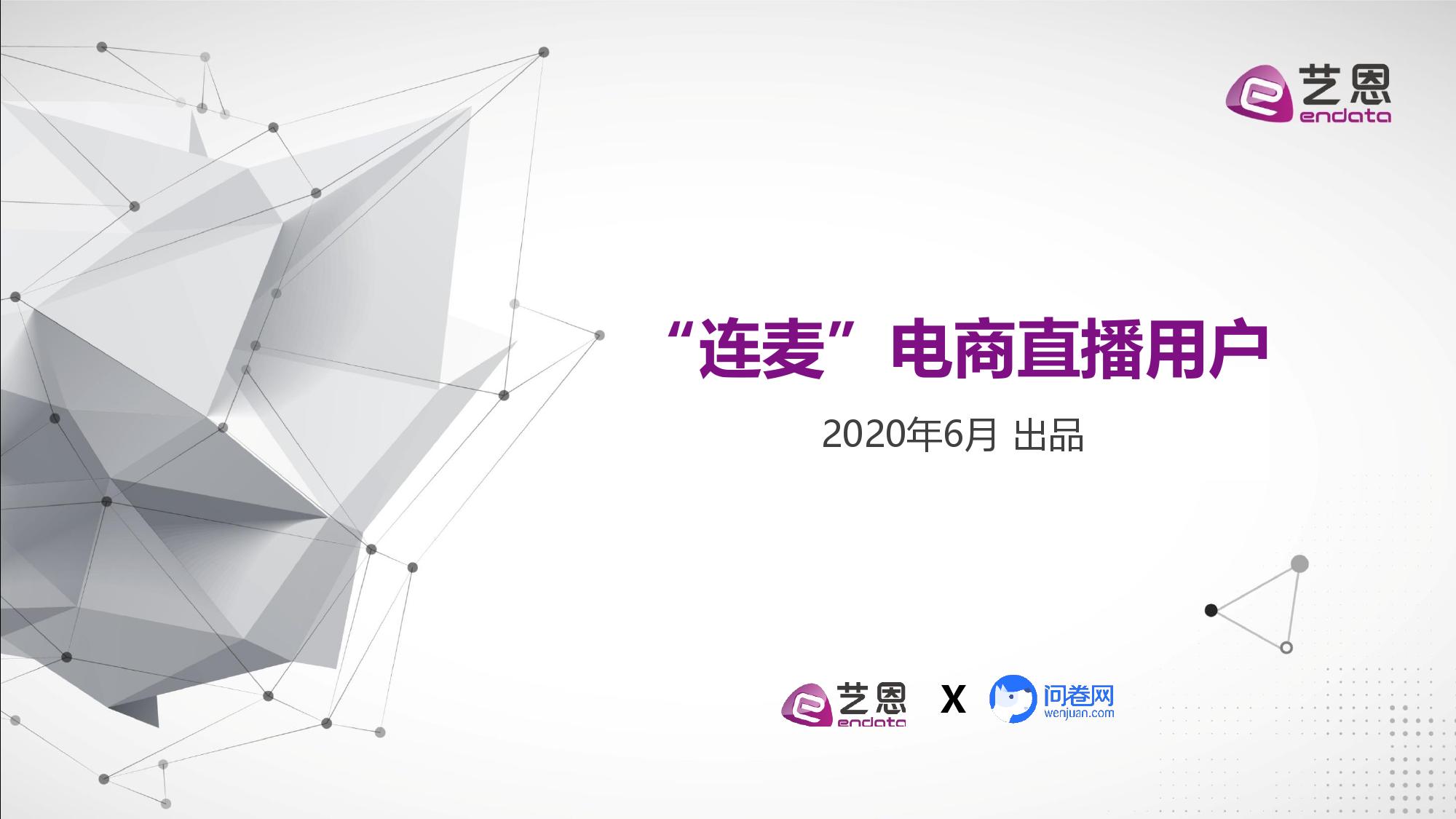 艺恩咨询:2020年中国电商直播粉丝价值研究报告(附下载)