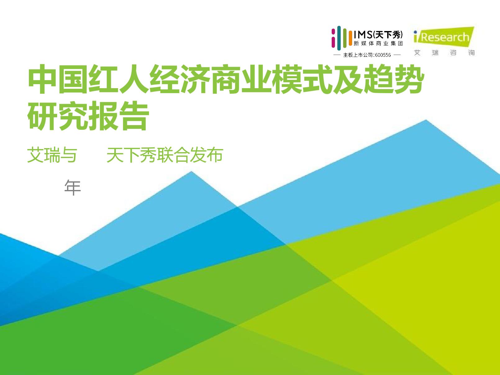 艾瑞咨询:2020年中国红人经济商业模式及趋势研究报告(附下载)