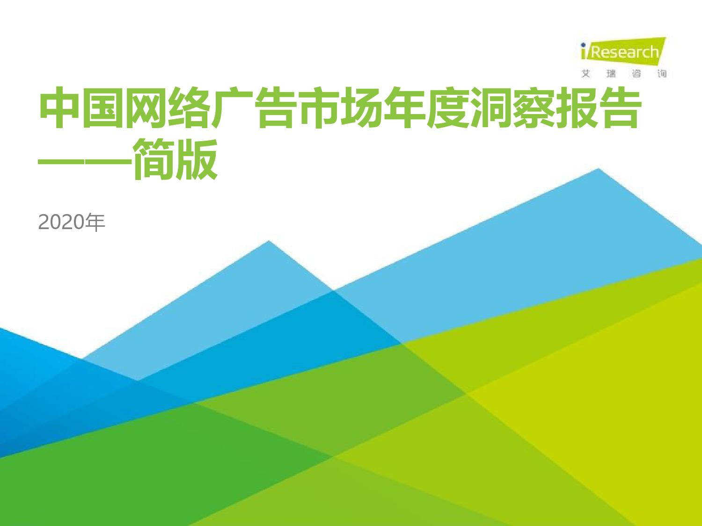 艾瑞咨询:2020年中国网络广告市场年度洞察报告(附简版下载)