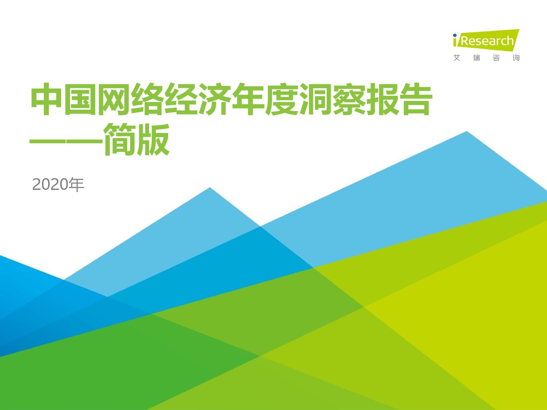 艾瑞咨询:2020年中国网络经济年度洞察报告(附简版下载)
