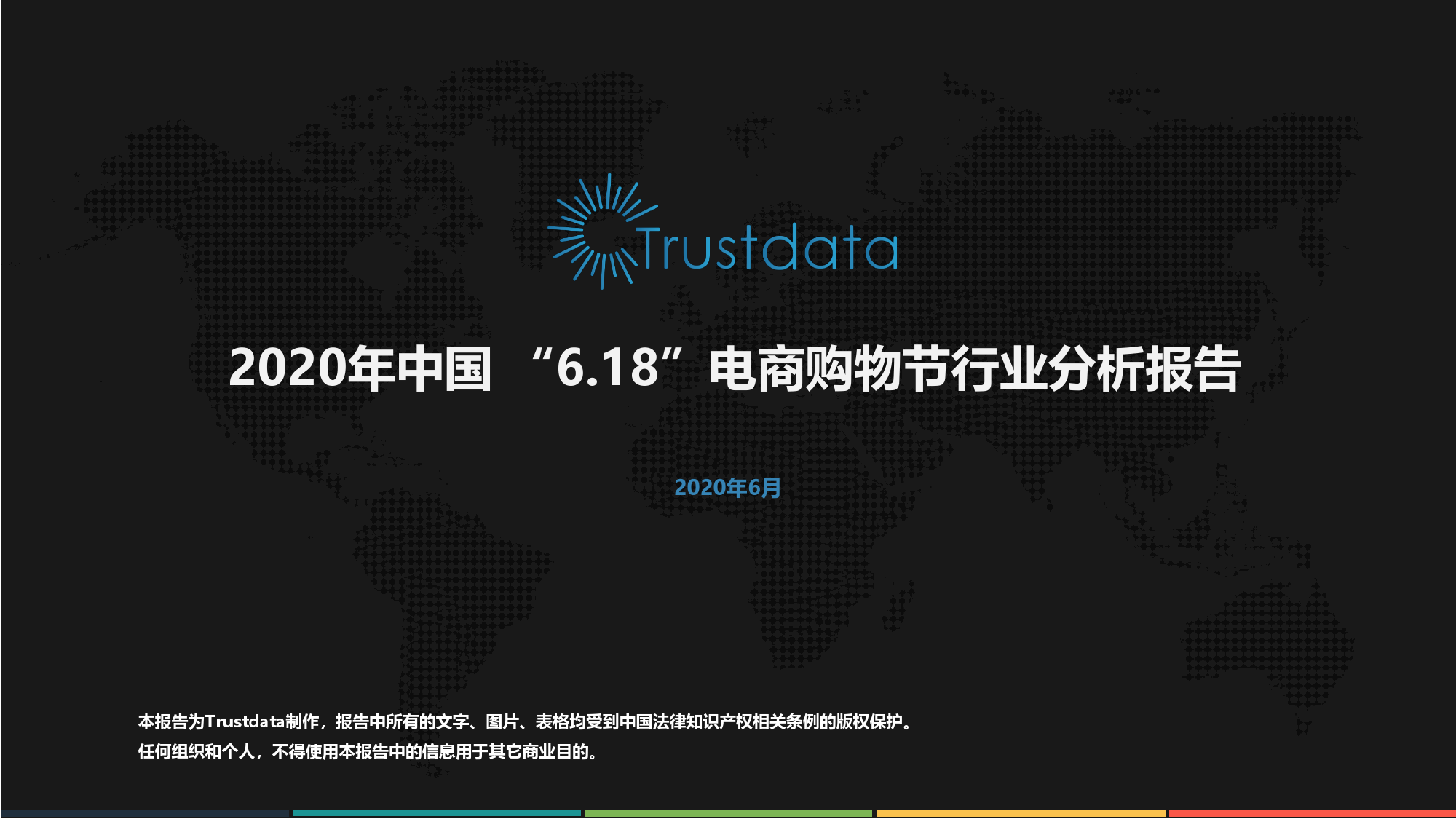 "Trustdata:2020年中国 ""6.18""电商购物节行业分析报告(附下载)"