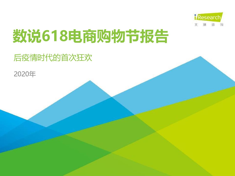 艾瑞咨询:2020年数说618电商购物节报告(附下载)