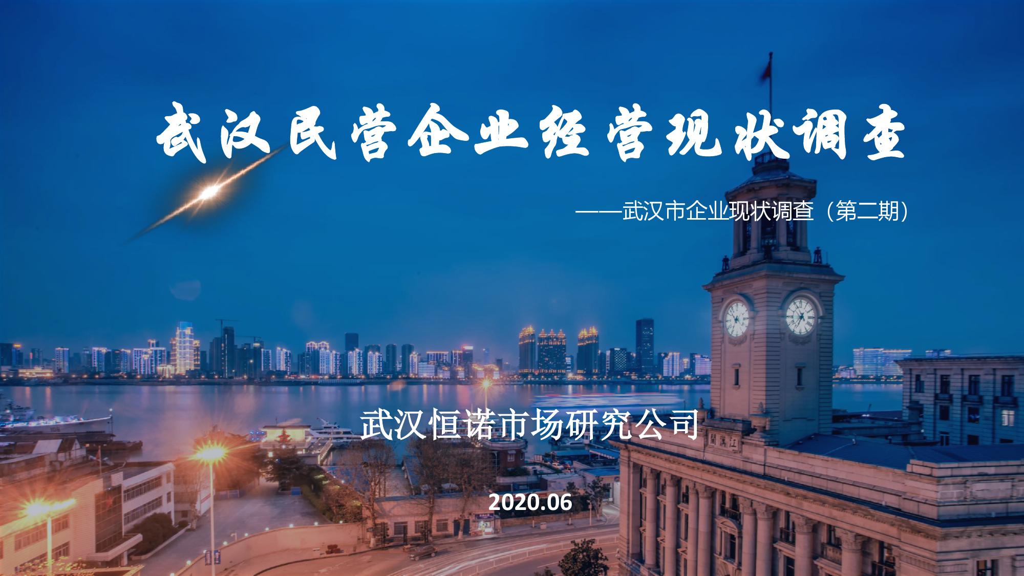恒诺市场:2020年武汉市企业现状调查–第二期