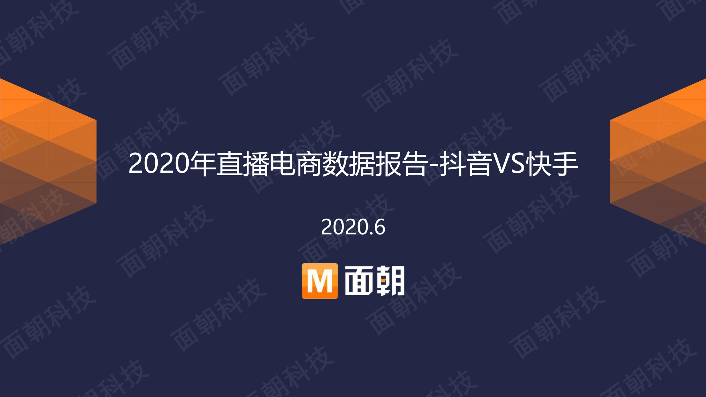 面朝研究院:2020年直播电商数据报告-抖音VS快手(附下载)