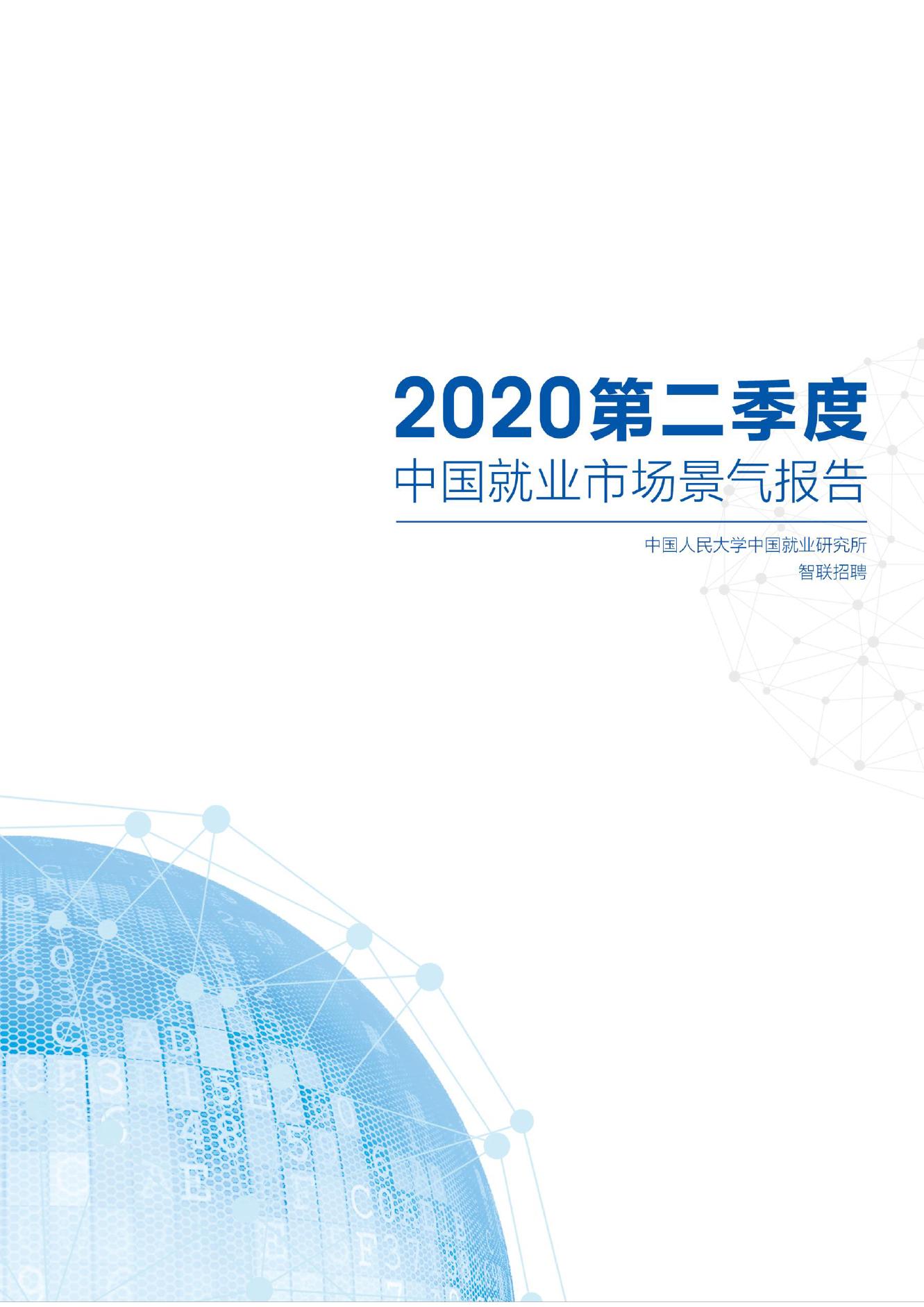 中国就业研究所&智联招聘:2020年第二季度应届生就业市场景气报告