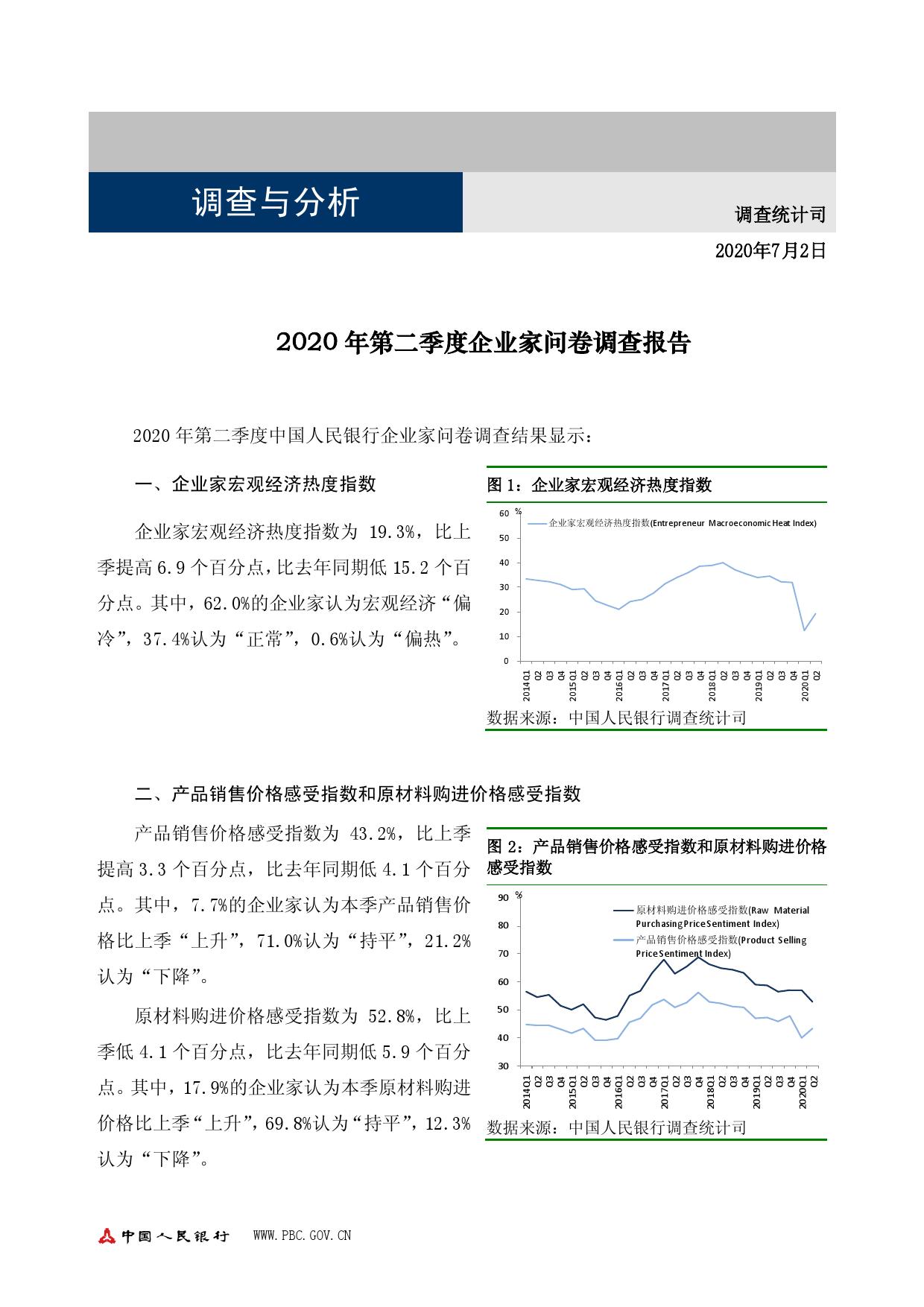 中国人民银行:2020 年第二季度企业家问卷调查报告(附下载)