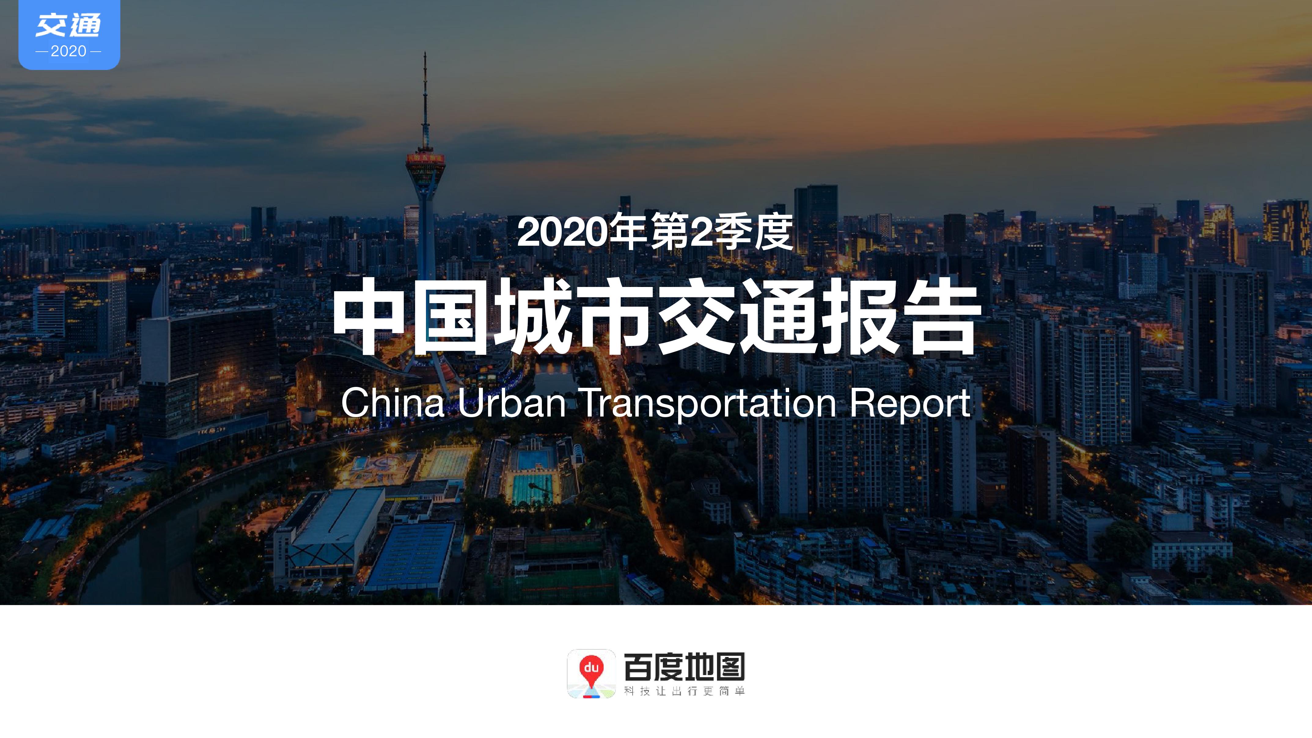 百度地图:2020年第2季度中国城市交通报告(附下载)