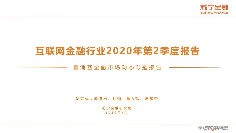 苏宁金融:2020年第2季度互联网金融行业报告(附下载)