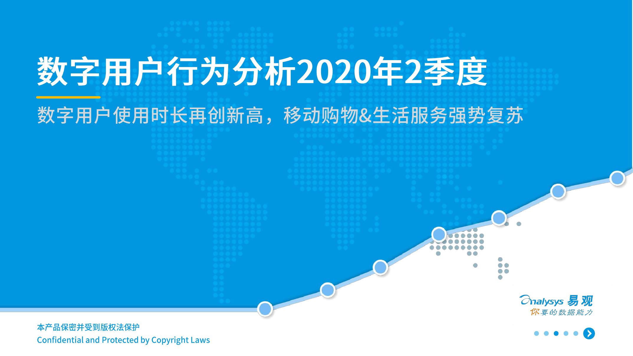 易观:2020年第2季度数字用户行为分析(附下载)