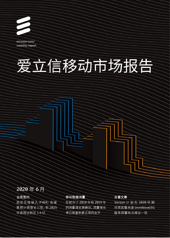 爱立信:2020年6月移动市场报告
