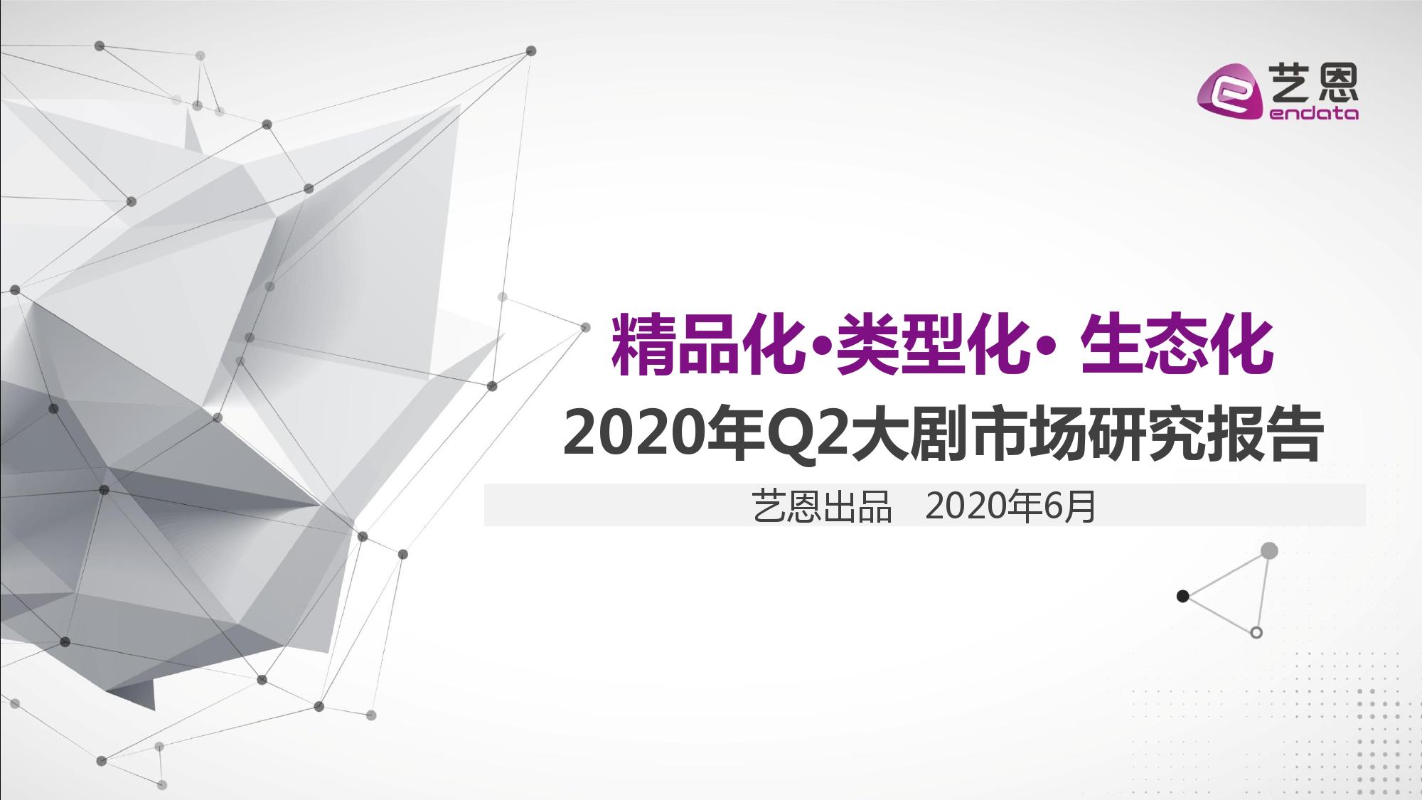 艺恩数据:2020年Q2大剧市场研究报告(附下载)