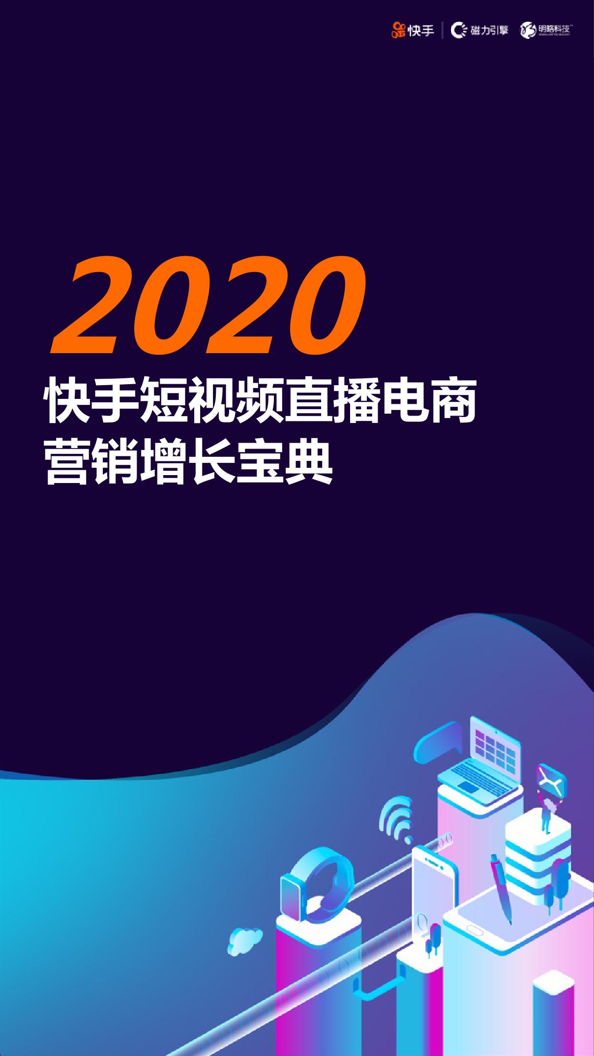 2020快手短视频直播电商营销增长宝典(附下载)