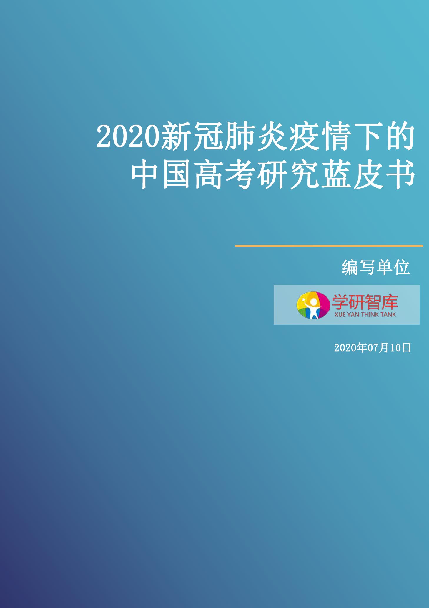 学海教育智库:2020新冠肺炎疫情下的中国高考研究蓝皮书(附下载)