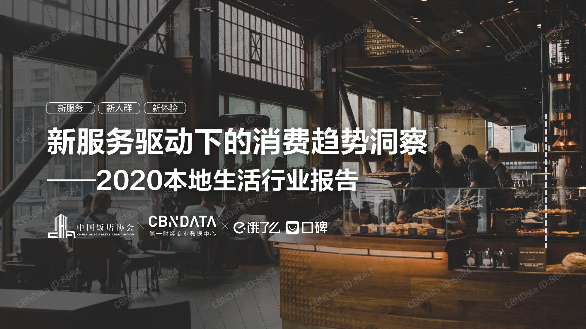 中国饭店协会&CBNData:2020本地生活行业报告(附下载)