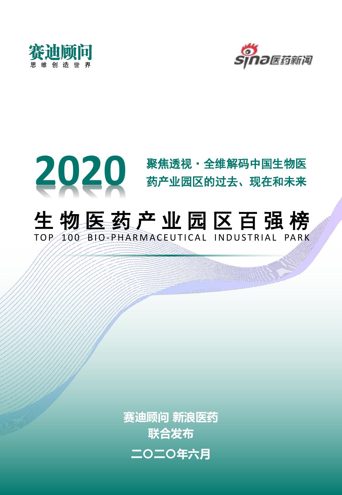 赛迪顾问:2020生物医药产业园区百强(附下载)