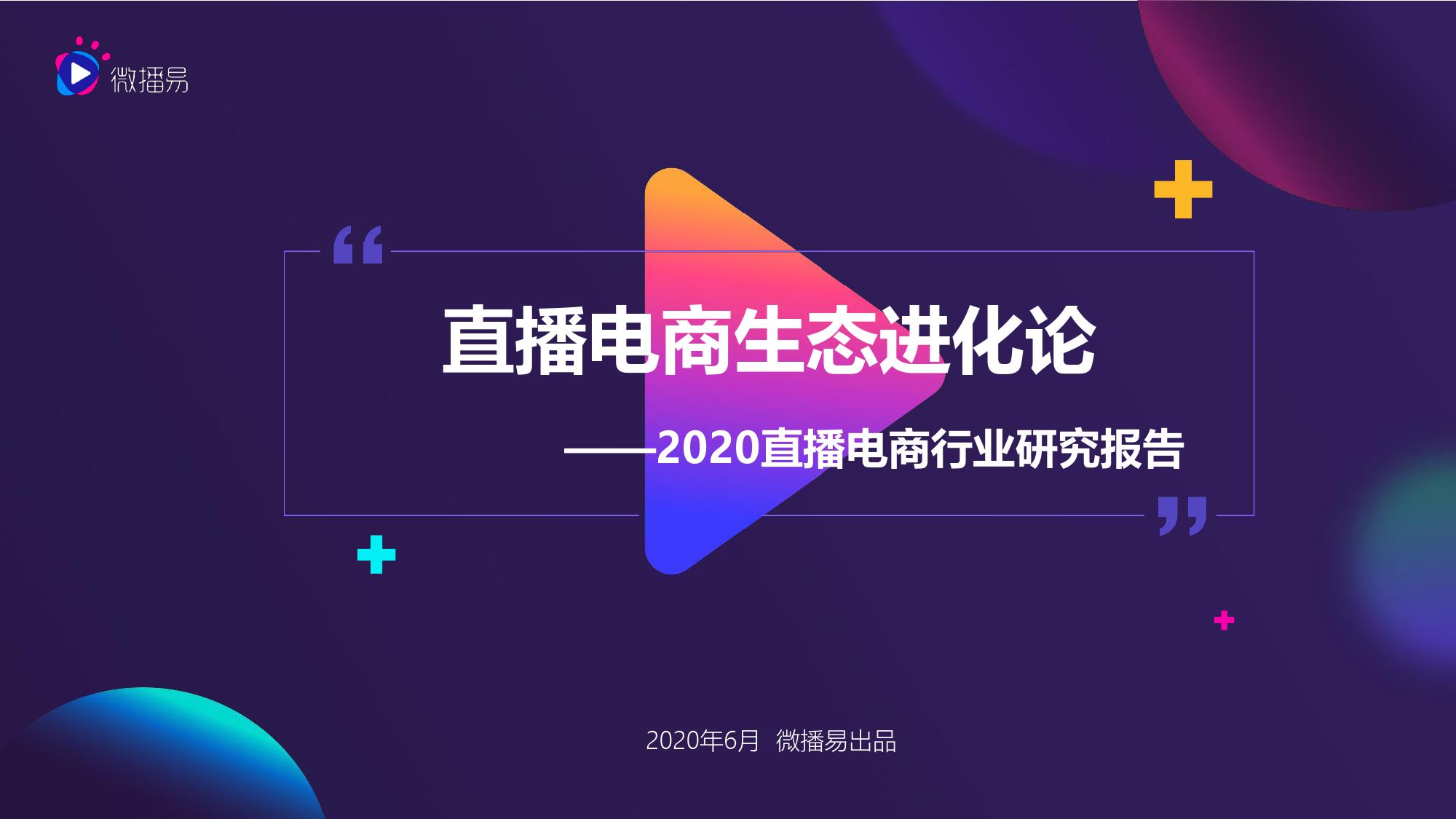 微播易:2020直播电商发展趋势报告