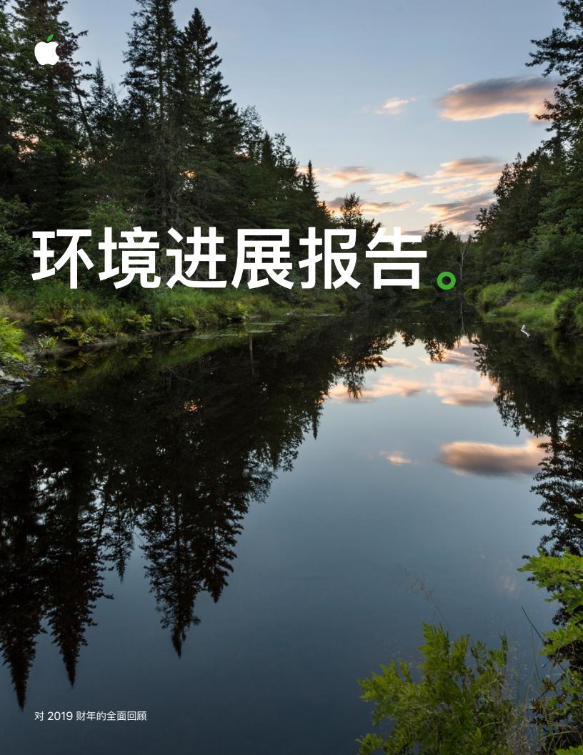 2020苹果环境责任报告(附下载)