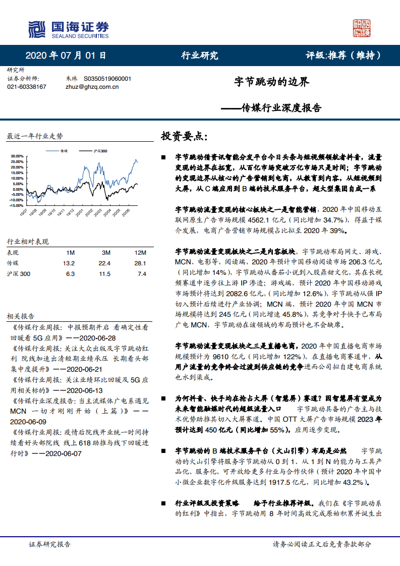 国海证券:字节跳动的边界(附下载)