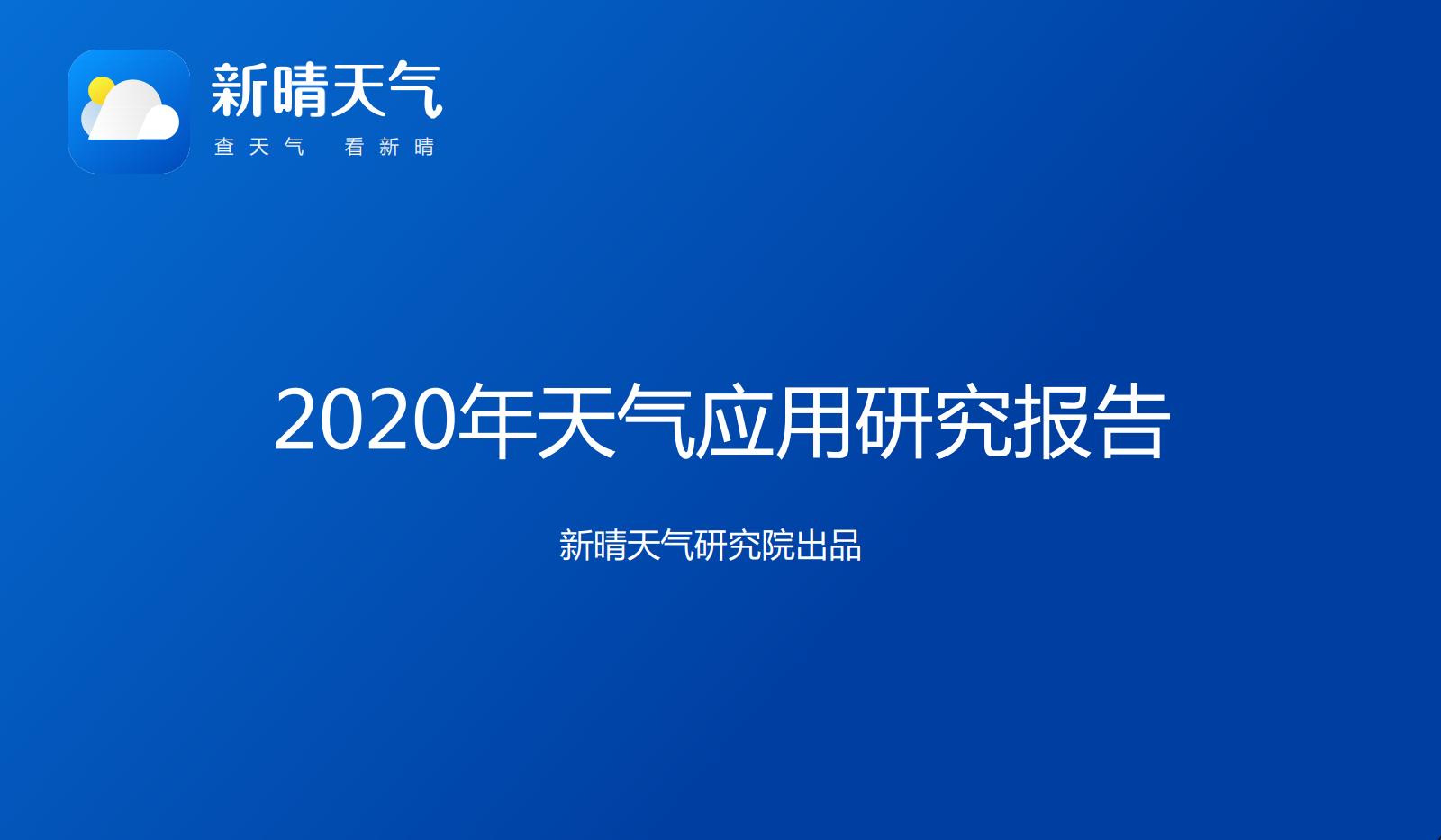 新晴天气:2020年天气应用研究报告