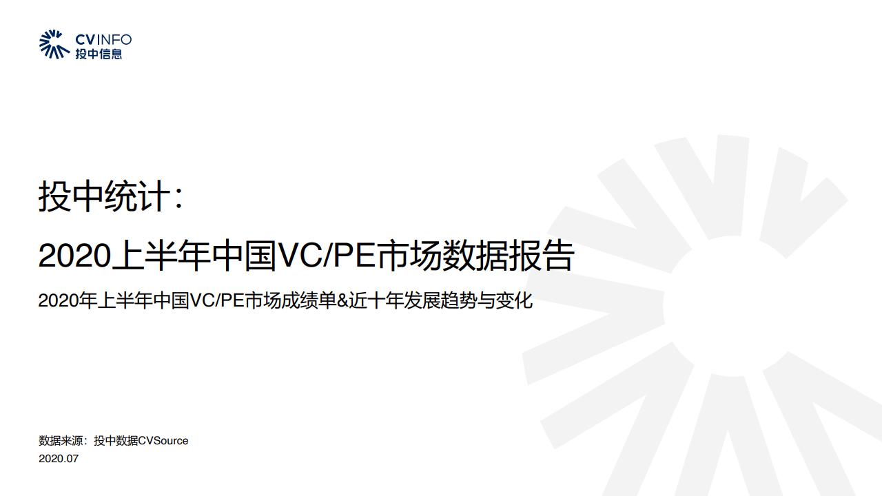 投中:2020上半年中国VC/PE市场数据报告(附下载)