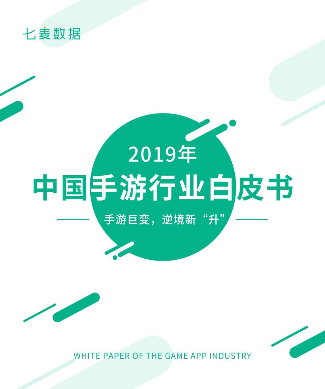 七麦数据:2019年中国手游行业白皮书(附下载)