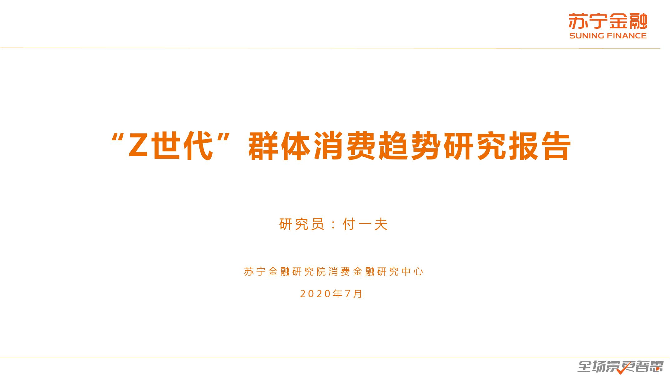 """苏宁金融:""""Z世代""""群体消费趋势研究报告(附下载)"""