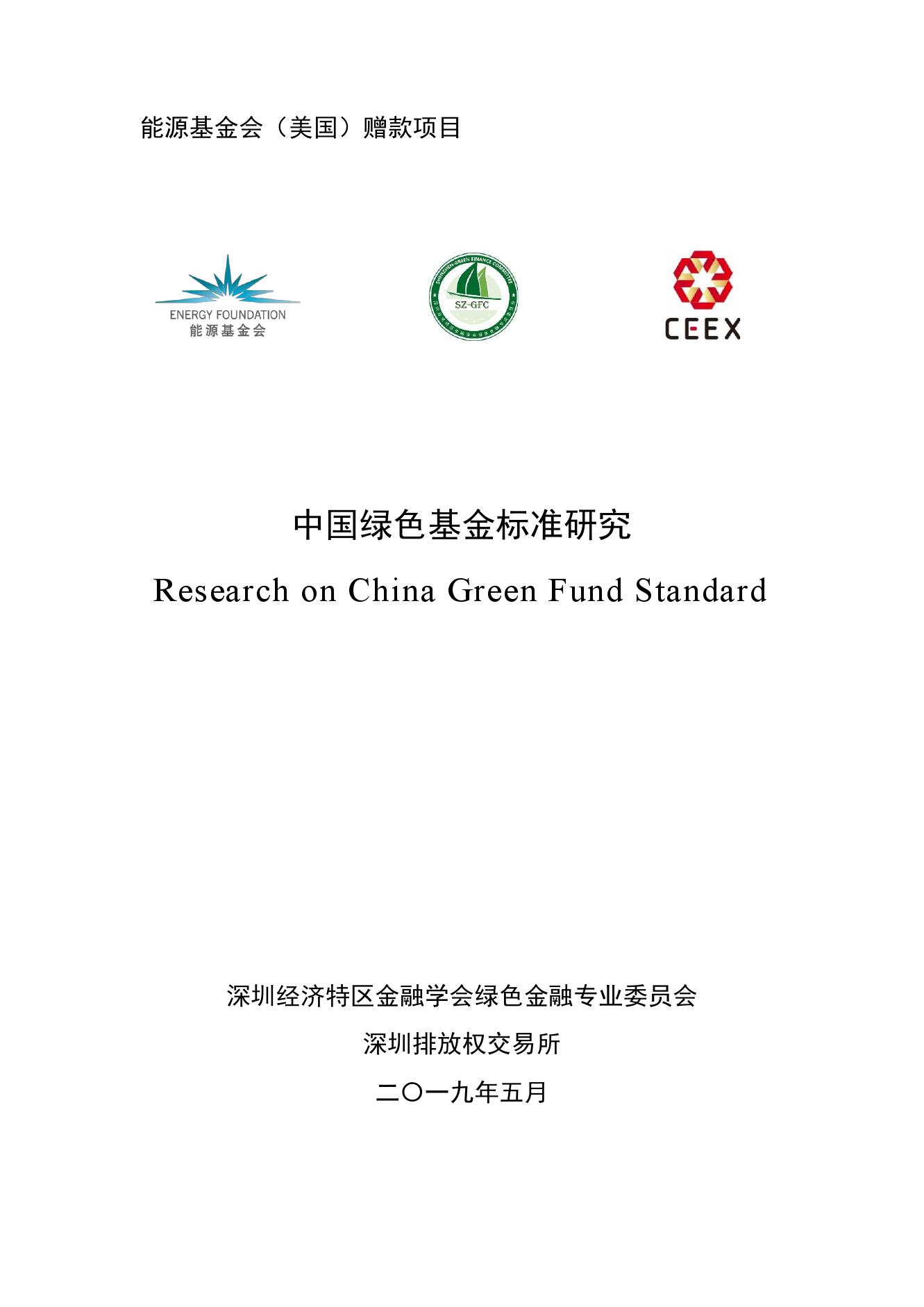能源基金会:2019中国绿色基金标准研究(附下载)