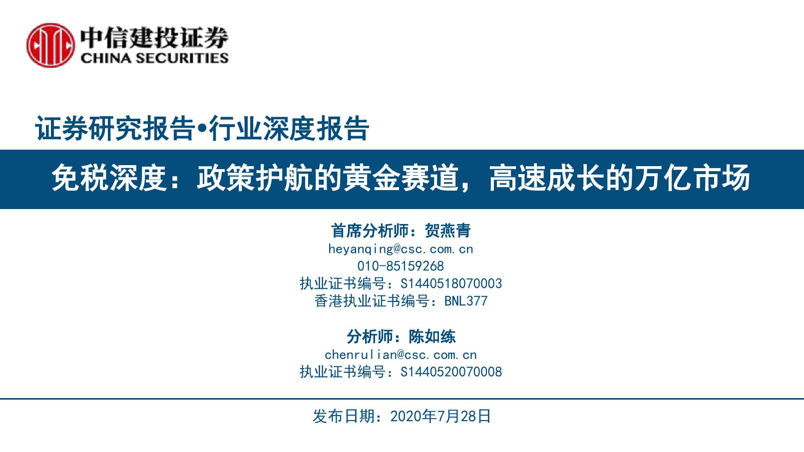 免税行业深度报告:政策护航的黄金赛道,高速成长的万亿市场(附下载)