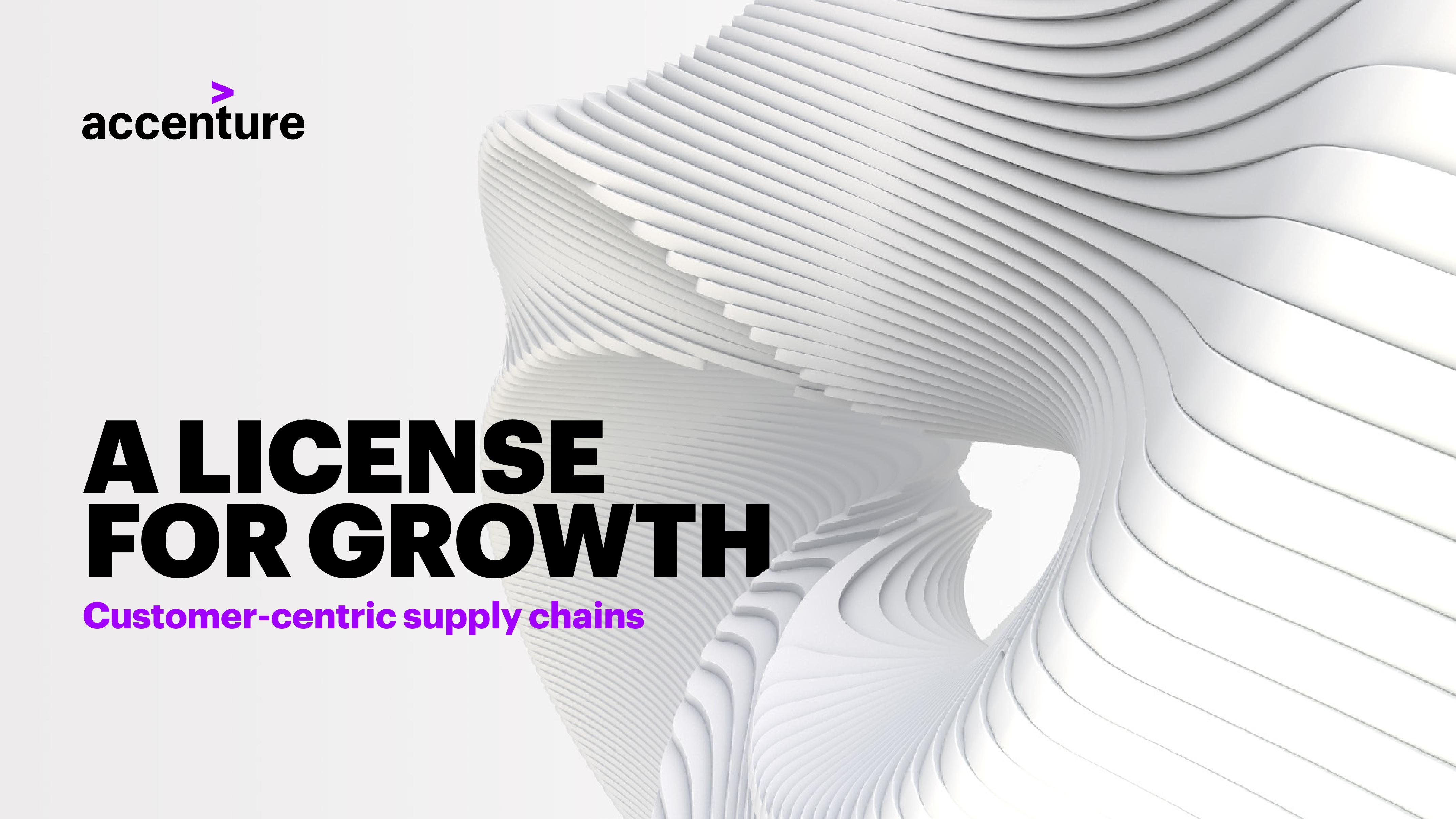 加速增长:以客户为中心的供应链报告