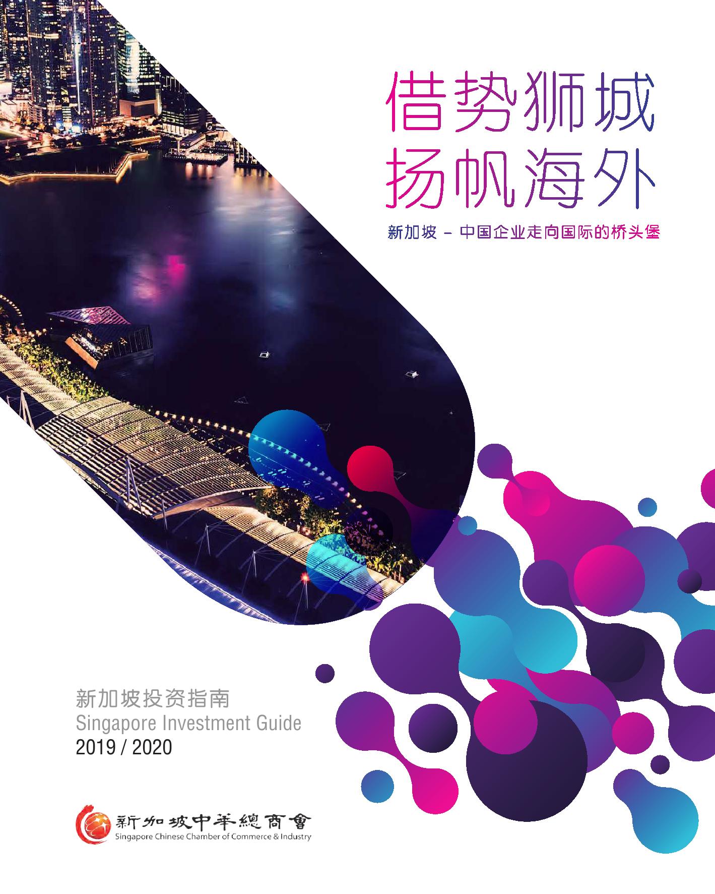 新加坡中华总商会:2019-2020年新加坡投资指南(附下载)