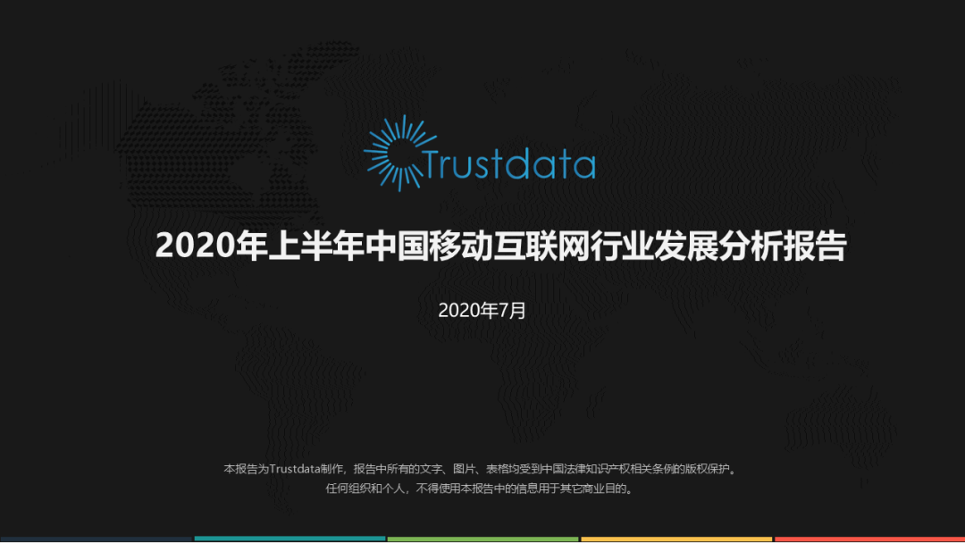 Trustdata:2020年上半年中国移动互联网行业发展分析报告(附下载)