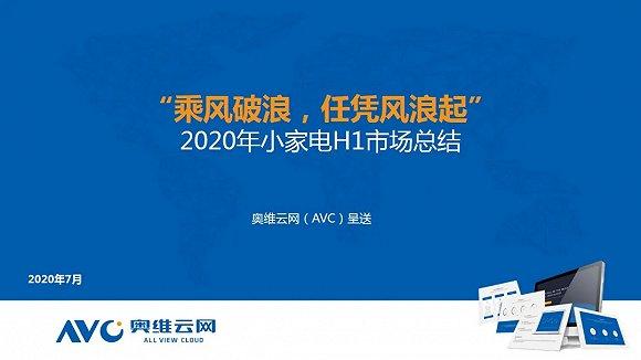 奥维云网:小家电半年报|2020年中国小家电市场 H1 总结报告