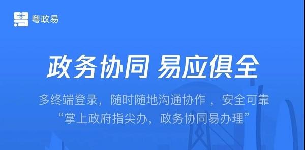 """政务微信助力搭建""""粤政易""""正式上线,打造广东全省公职人员移动办公平台"""