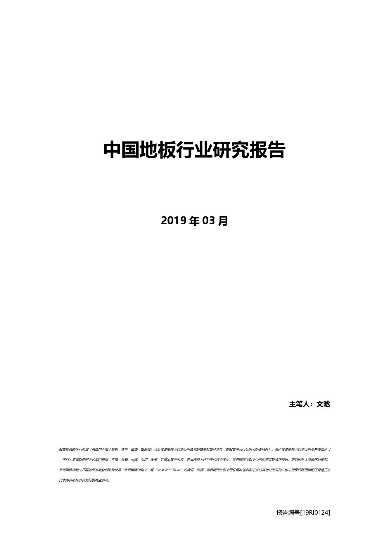 沙利文:2019中国地板行业市场研究(附下载)