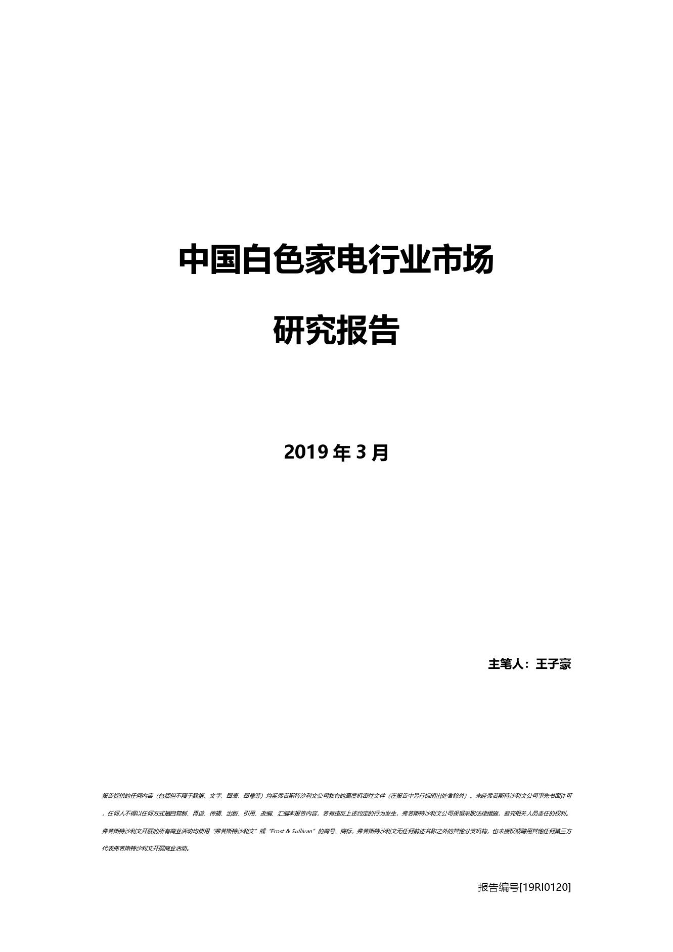 沙利文:2019中国白色家电行业市场研究(附下载)
