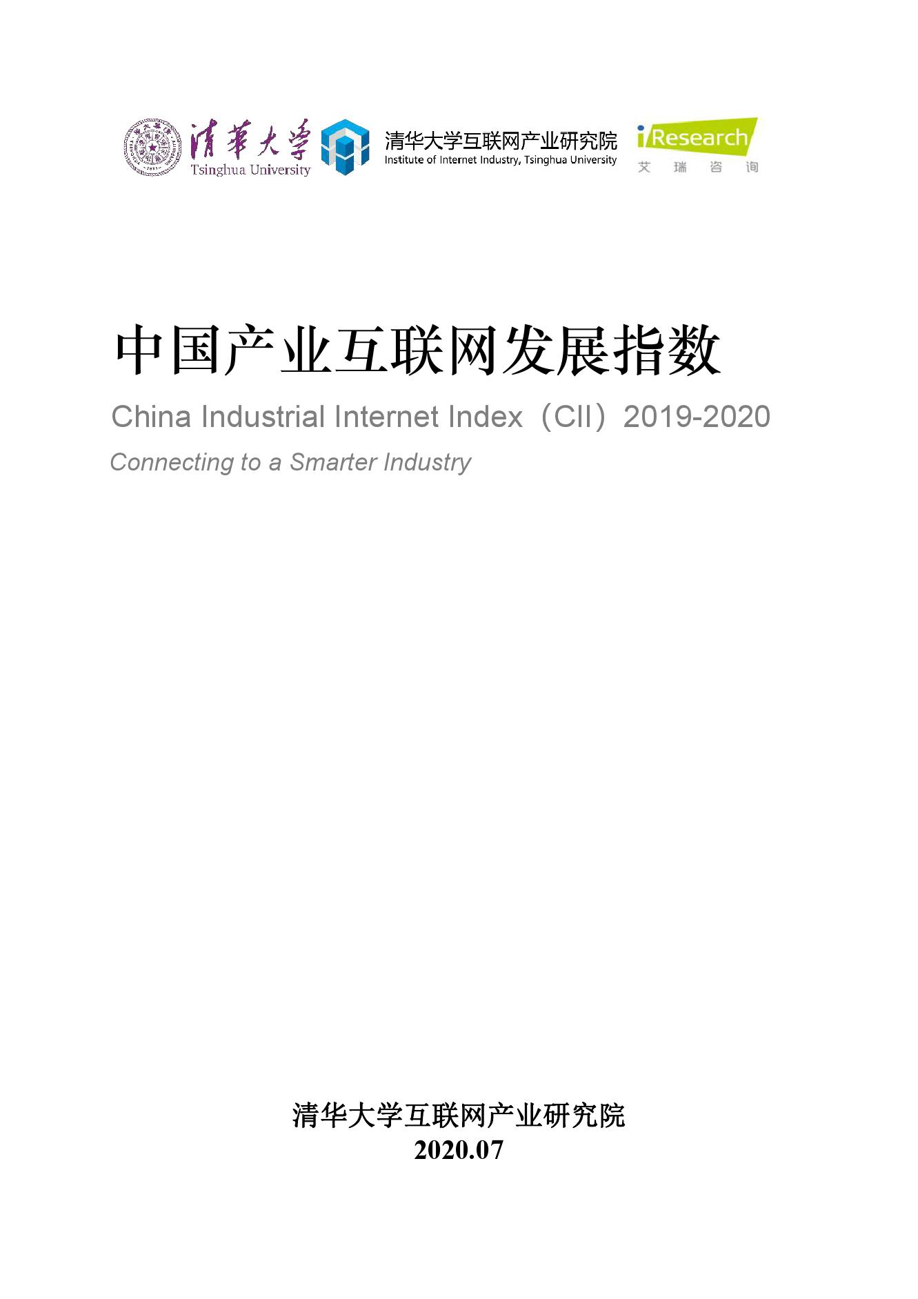清华大学:2019-2020年中国产业互联网发展指数(附下载)