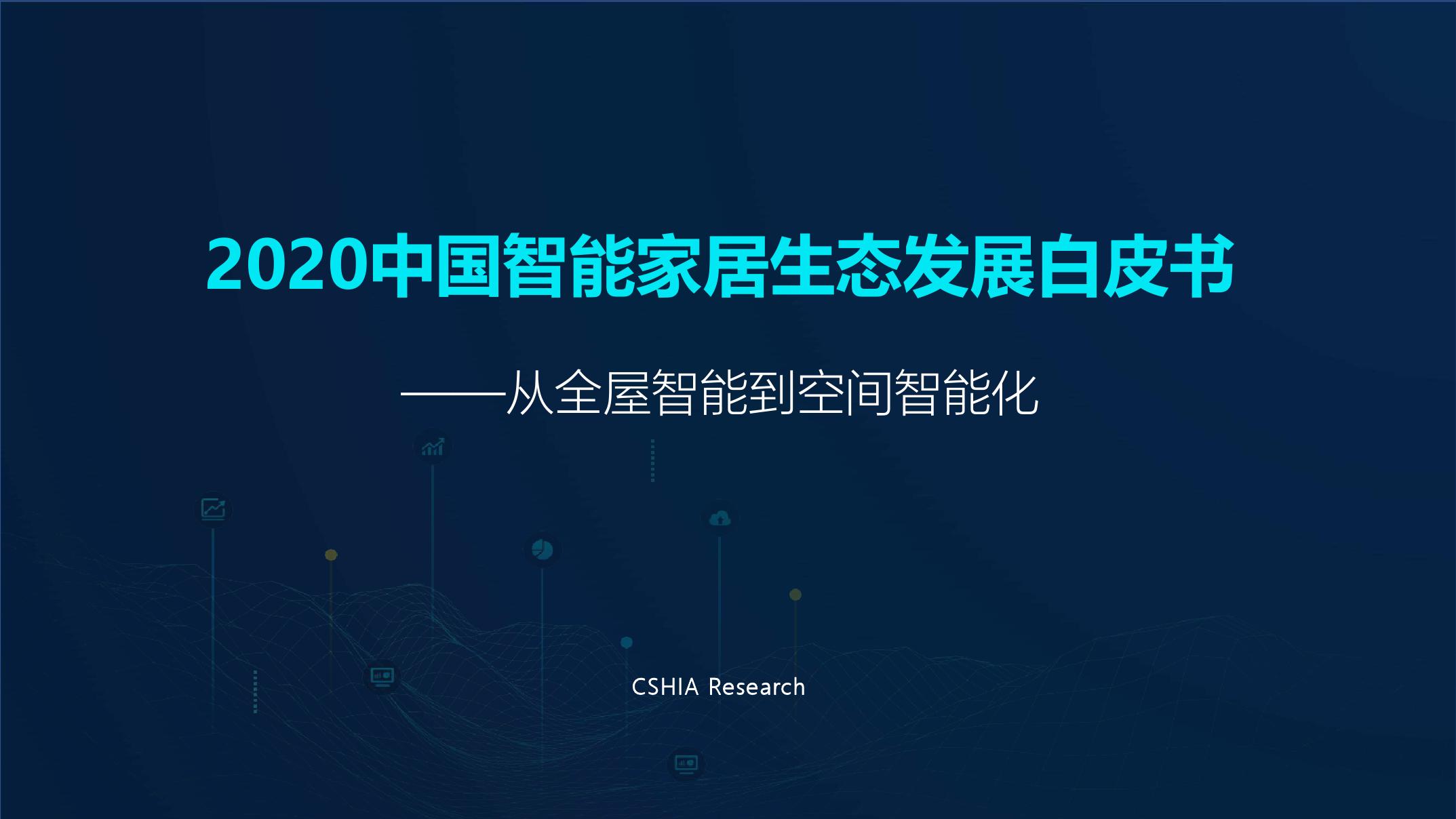CSHIA:2020中国智能家居生态发展白皮书(附下载)