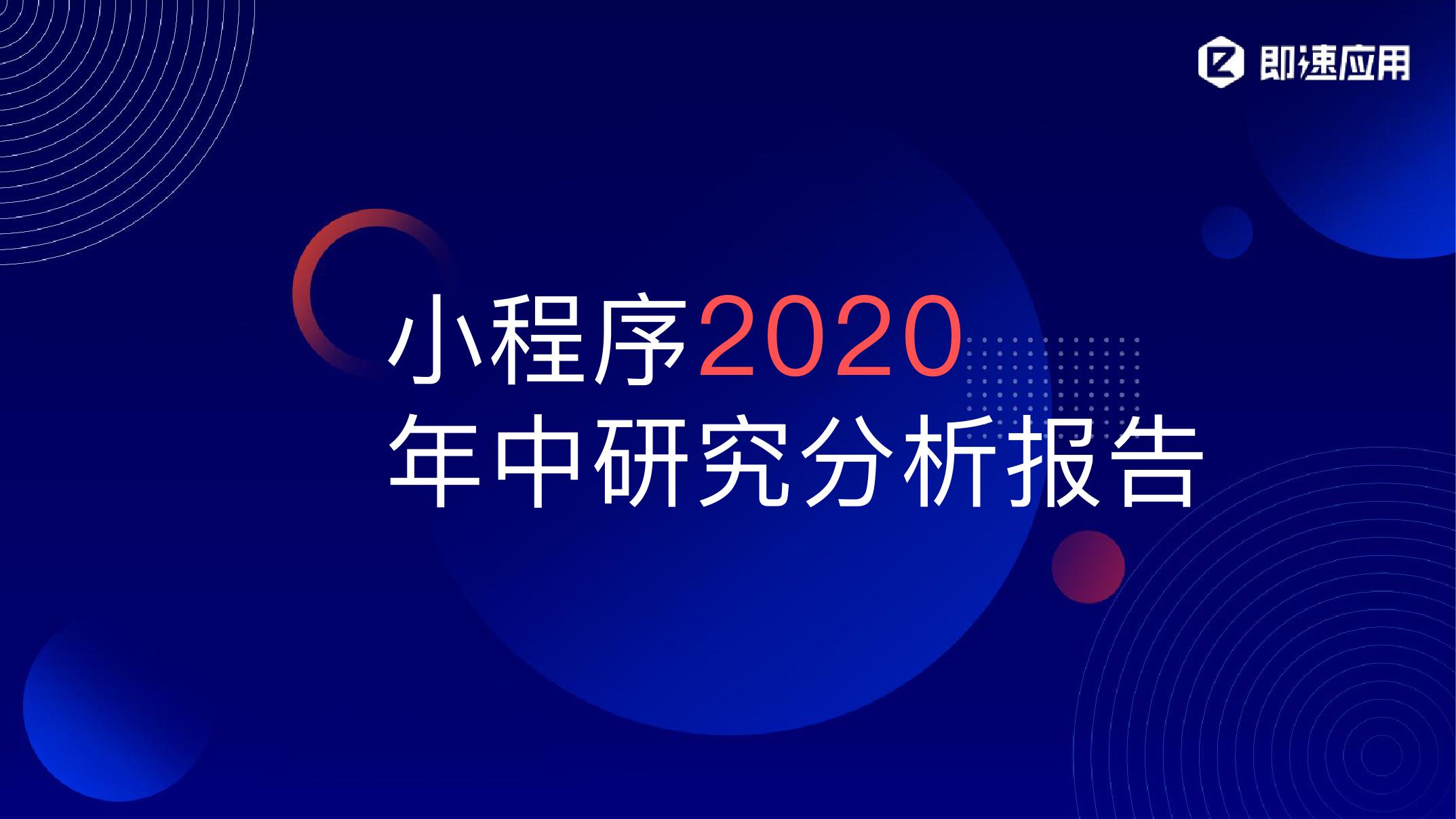 即速应用:2020小程序年中研究分析报告