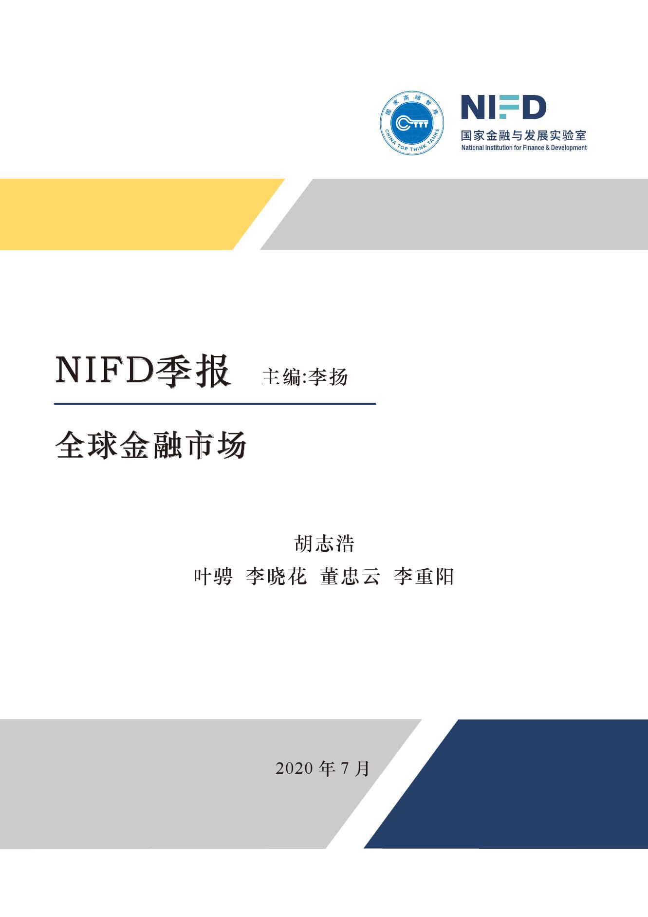 NIFD:2020年Q2全球金融市场报告(附下载)