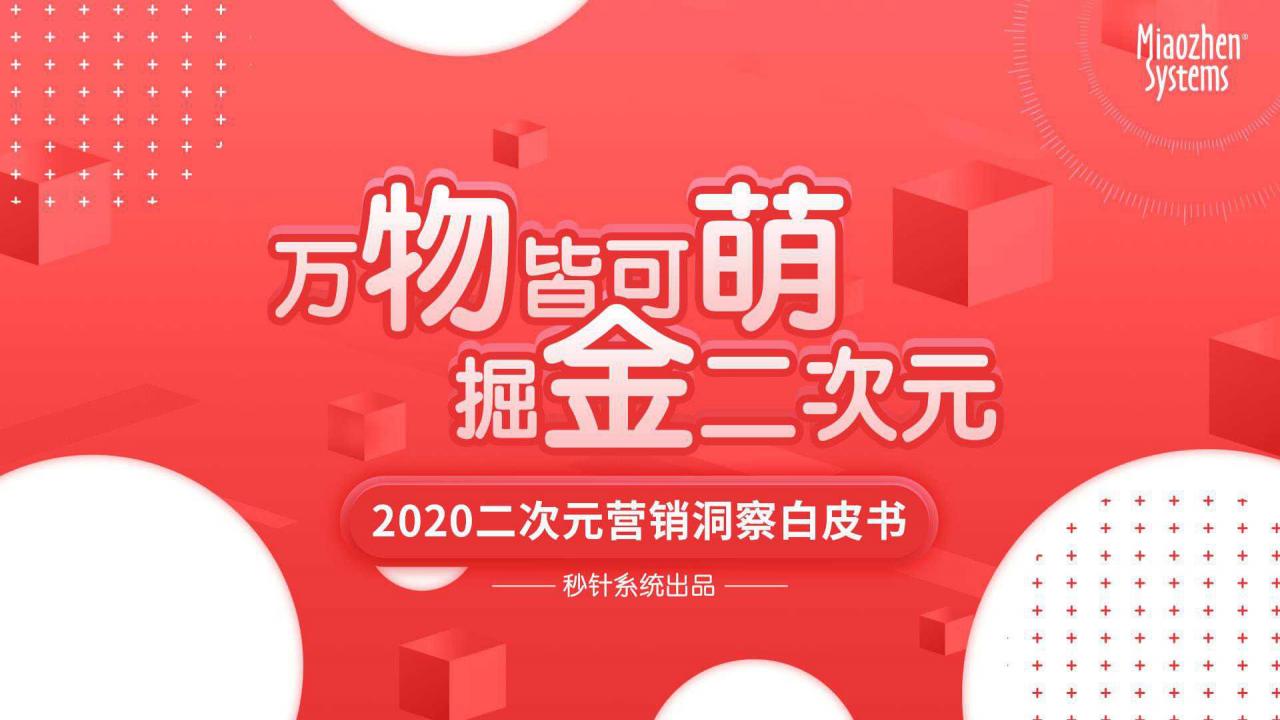 秒针系统:2020二次元营销洞察白皮书(附下载)