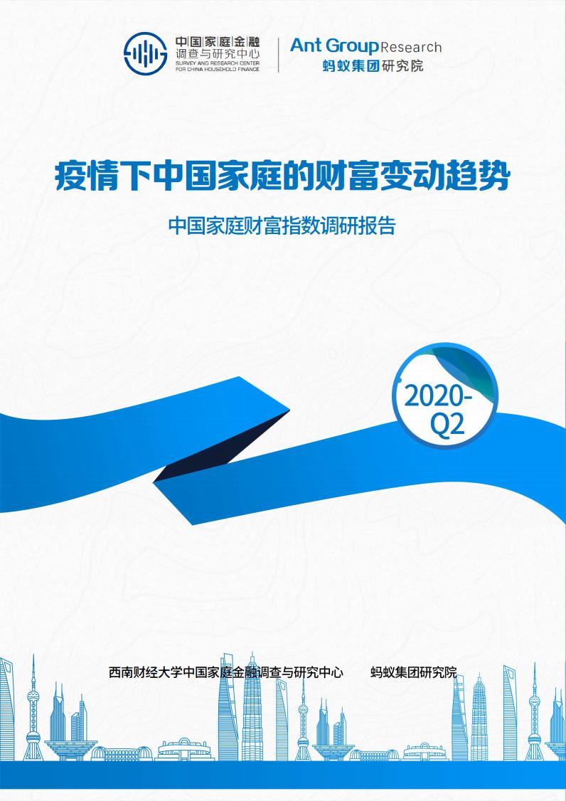 西南财大&阿里集团:2020年Q2中国家庭财富指数调研报告(附下载)